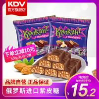 KDV俄罗斯进口紫皮糖旗舰店巧克力正品原装喜糖500g糖果散装