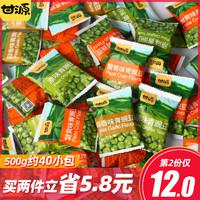 甘源青豆豌豆小包装青豌豆蒜香豆子原味蟹黄零食小吃蚕豆休闲食品