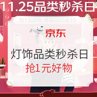 促销活动:京东 11.25灯饰品类秒杀日