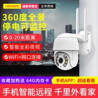 龙视安(Loosafe)监控摄像头4g太阳能室外家用监控器无线网络手机远程变焦360度全景高清摄像机 WiFi球机版【200万像素全彩夜视】+含64G卡