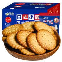 京东PLUS会员:姒桀 日式小圆饼 1斤装 *2件