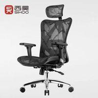 再降价:SIHOO 西昊 M57 人体工学电脑椅(黑框黑网)