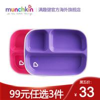 满趣健Munchkin 麦肯齐儿童餐具自主进食分隔防溅盘2只装 粉+紫 *3件