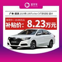 广汽本田凌派 2019款