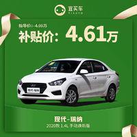 北京现代瑞纳2020款1.4L手动焕新版