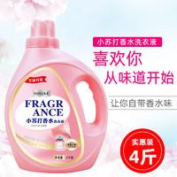 [4斤装]低泡易漂香氛洗衣液2kg瓶装持久留香家庭装