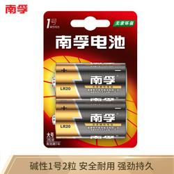 南孚(NANFU)1号碱性电池2粒 大号电池 适用于热水器/煤气燃气灶/手电筒/电子琴等 LR20-2B *6件