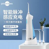 prooral 博皓 5013 冲牙器 玻璃蓝 2个喷嘴(感应充电)