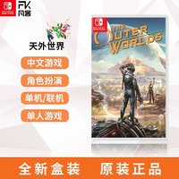 任天堂Switch游戏 游戏卡带 NS 天外世界 外部世界 The Outer Worlds 中文
