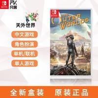 任天堂Switch游戏 游戏卡带 NS 天外世界 外部世界 The Outer Worlds 中文
