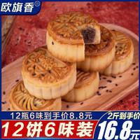 广式水果月饼500g一整箱5斤中秋散装多口味月饼点心网红休闲零食 *2件