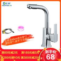 卫浴厨房360°可旋转冷热洗菜盆水龙头家用防溅水无铅水槽龙头碗池冷热洗手盆