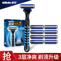 吉列(Gillette) 手动剃须刀刮胡刀刀片 吉利 威锋3强化刀架(9刀头)