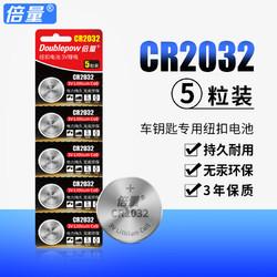 倍量cr2032纽扣电池3v主板电子称cr2025cr2016CR1632通用型号