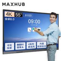 MAXHUB智能会议平板 55英寸2K 交互电子白板 会议一体机 X3新锐版 EC55CA