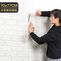 京东PLUS会员:FOOJO 富居 防撞立体墙贴 70*77cm