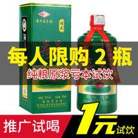 贵州予民 荷花酒53度酱香型白酒500ml礼盒装纯粮食原浆高粱酒 独立包装 绿色经典版单瓶500ml