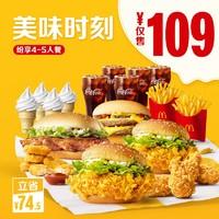 McDonald's 麦当劳 美味时刻多人纷享餐 4-5人餐 单次券