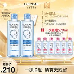 欧莱雅三合一卸妆水洁颜水眼唇脸部温和深层清洁无刺激卸妆液正品 *2件