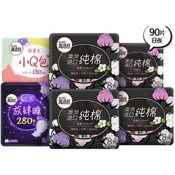kotex 高洁丝 卫生巾日夜组合 90片
