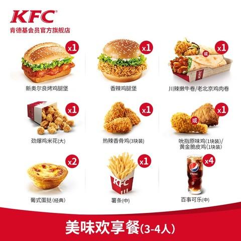 KFC 肯德基 美味欢享餐(3-4人)兑换券