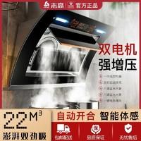 志高油烟机自动清洗抽油烟机家用