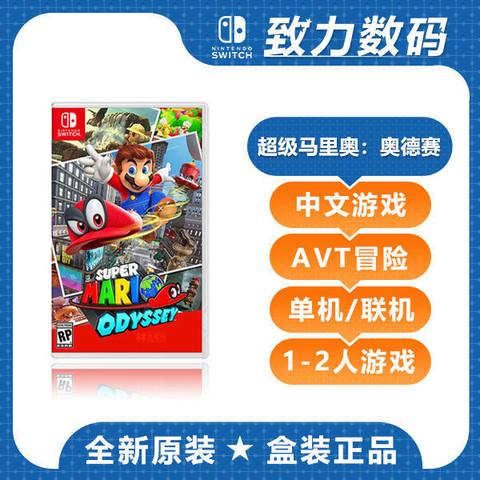 任天堂 Switch游戏 NS超级马里奥 奥德赛Mario 简繁中文 现货