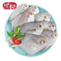 抄作业:舟山银鲳鱼700g*3份+小黄鱼700g+虾仁200g*3份+烧烤板腱切片200g +凑单品