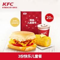 KFC 肯德基 电子券码 Y55 3份儿童快乐餐(套餐2选1)