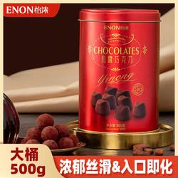 Enon 怡浓 松露空气巧克力 500g
