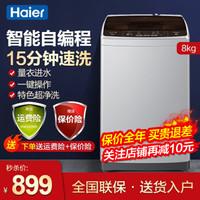 Haier 海尔 XQB80-Z1269 波轮洗衣机 8kg