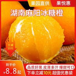 湖南麻阳冰糖橙10斤包邮小甜橙子当季新鲜水果手剥原产地现摘现发