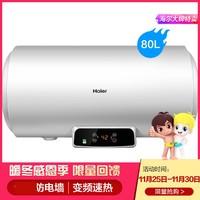 健康抑菌Haier电热水器80升变频速热家用储水式节能安全防电墙Q6