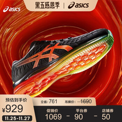 ASICS亚瑟士 男跑步鞋专业运动鞋GEL-QUANTUM 黑色/橘色 44
