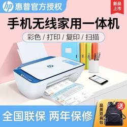 惠普2723彩色喷墨打印机家用手机无线WiFi扫描复印一体机小型学生
