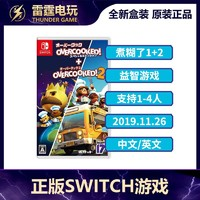 分手厨房/煮糊了1+2合集 任天堂Switch游戏多人NS完整版(黑卡)