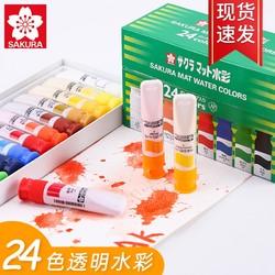 日本进口樱花24色透明水彩颜料绿盒管状初学者写生插画设计漫画手绘美术绘画动漫水彩画工具套装便携水粉颜料