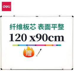 deli  得力33370 实心纤维板芯白板  90*120cm 赠送白板笔