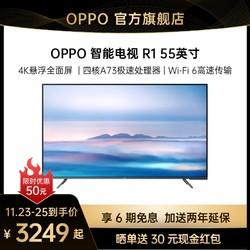 OPPO智能电视机R1 55吋4k悬浮全面屏官方wifi4液晶平板客厅卧室