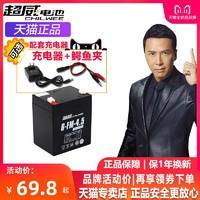 超威电池12v4.5ah电瓶ups家用户外夜市灯后备电源蓄电池6-FM-4.5a *2件
