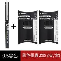 PILOT 百乐 BXC-V5 可换墨囊中性笔 0.5mm 黑色笔1支+墨囊2盒 +凑单品