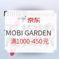 促销活动:京东 MOBI GARDEN/牧高笛 黑五感恩季