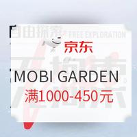 京东 MOBI GARDEN/牧高笛 黑五感恩季