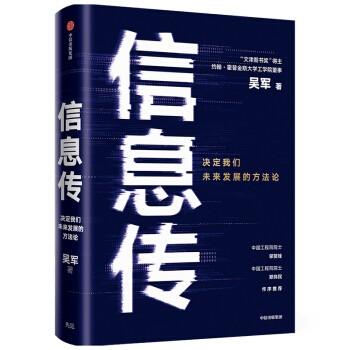 《信息传:决定我们未来发展的方法论》吴军 新书