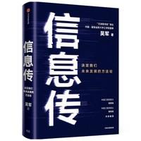《信息传:决定我们未来发展的方法论》吴军著
