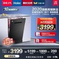 Haier/海尔 嵌入式10套洗碗机V10家用全自动独立式智能消毒除菌8