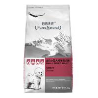 考拉海购黑卡会员:Pure&Natural 伯纳天纯 升级款 小型成年犬粮 1.5kg  *2件