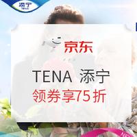 促销活动 : 京东 TENA 添宁 粉丝福利日
