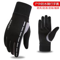 司蝶 SDDY01 中性骑行保暖手套