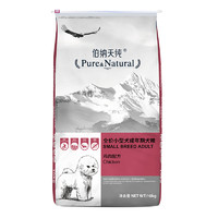 Pure&Natural 伯纳天纯 营养倍护系列 全价小型犬成年期狗粮 10kg *2件